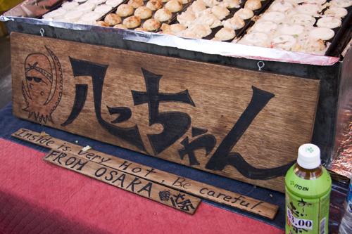 takoyaki_sign